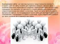 Корпоративні сайти - це повнофункціональні представництва компаній в інтернет...