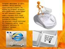 Інтернет магазини. Ці сайти, напевно, звичні кожному користувачеві інтернет. ...