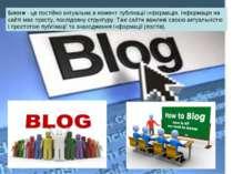 Блоги - це постійно актуальна в момент публікації інформація. Інформація на с...