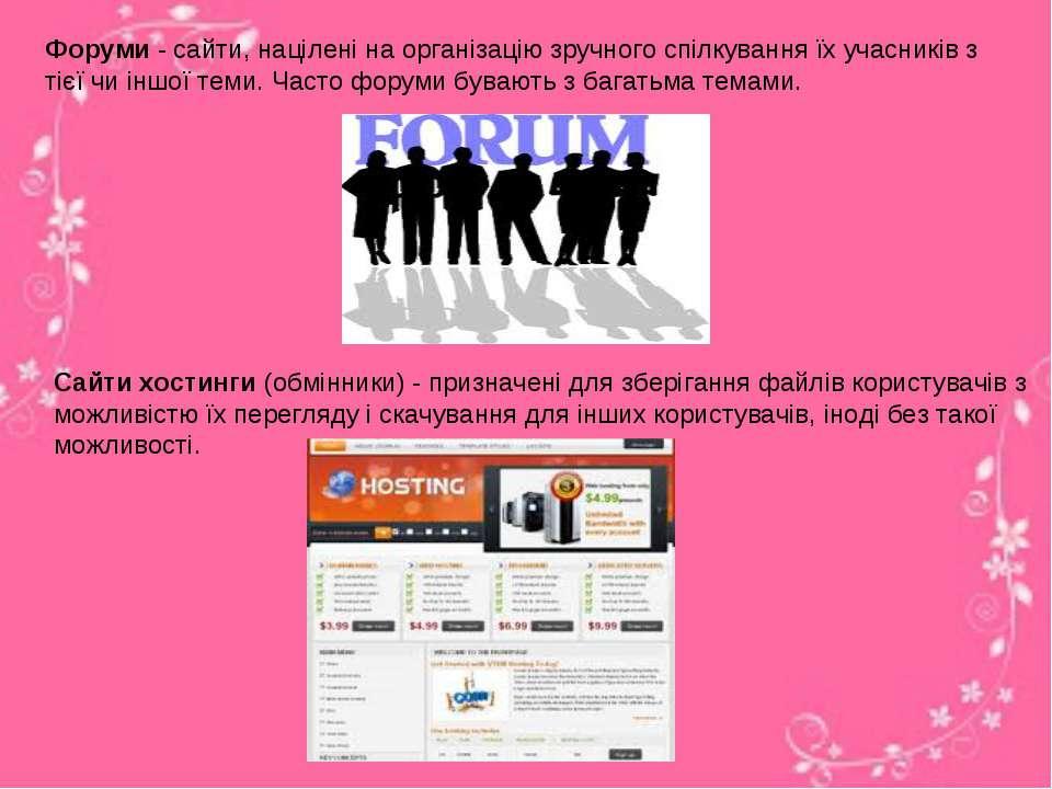 Форуми - сайти, націлені на організацію зручного спілкування їх учасників з т...