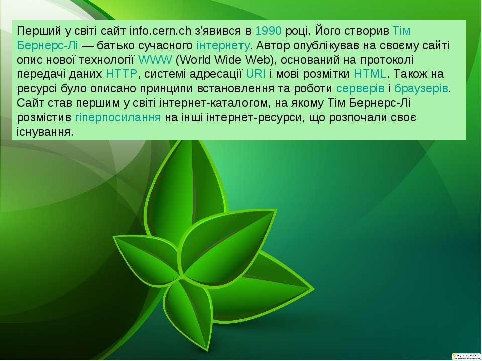 Перший у світі сайт info.cern.ch з'явився в 1990 році. Його створив Тім Берне...