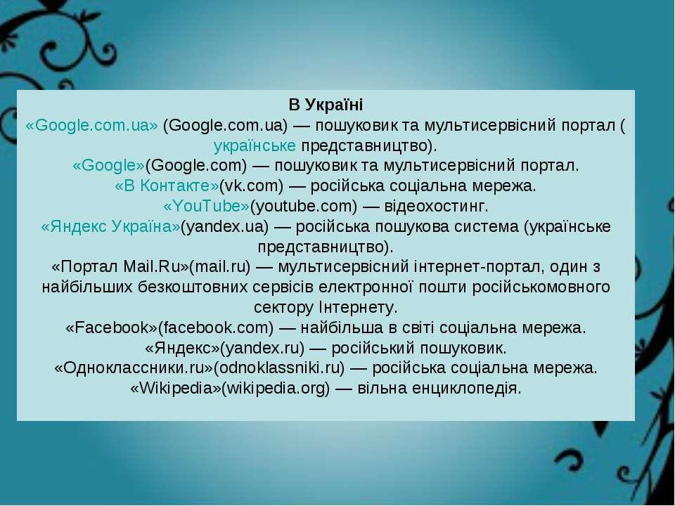 В Україні «Google.com.ua» (Google.com.ua) — пошуковик та мультисервісний порт...