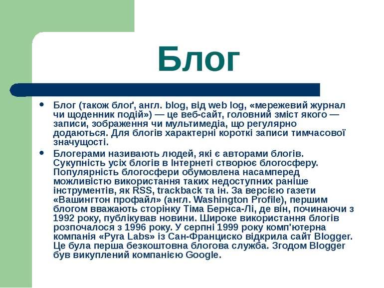 Блог Блог (також блоґ, англ. blog, від web log, «мережевий журнал чи щоденник...