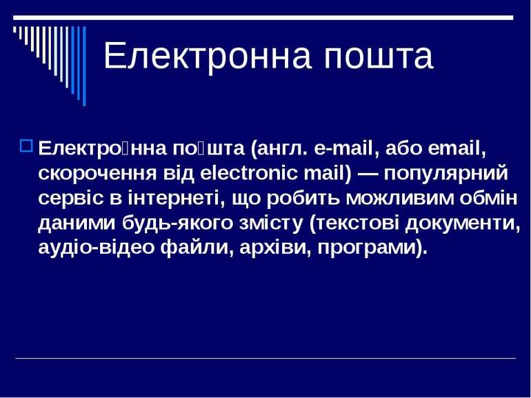 Електронна пошта Електро нна по шта (англ. e-mail, або email, скорочення від ...
