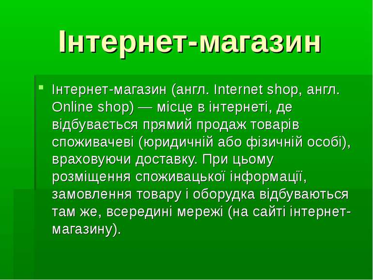 Інтернет-магазин Інтернет-магазин (англ. Internet shop, англ. Online shop) — ...