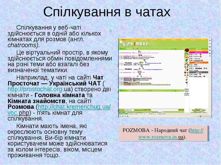 Спілкування в чатах * Спілкування у веб-чаті здійснюється в одній або кількох...