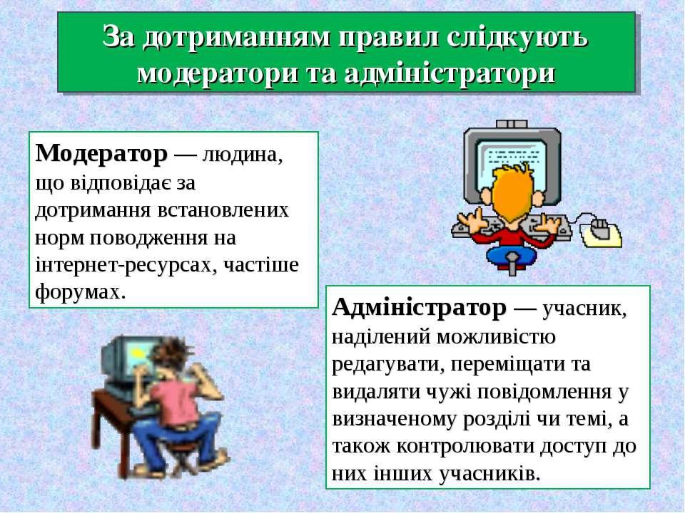 За дотриманням правил слідкують модератори та адміністратори Модератор — люди...