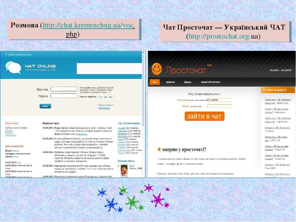 Чат Просточат — Український ЧАТ (http://prostochat.org.ua) Розмова (http://ch...