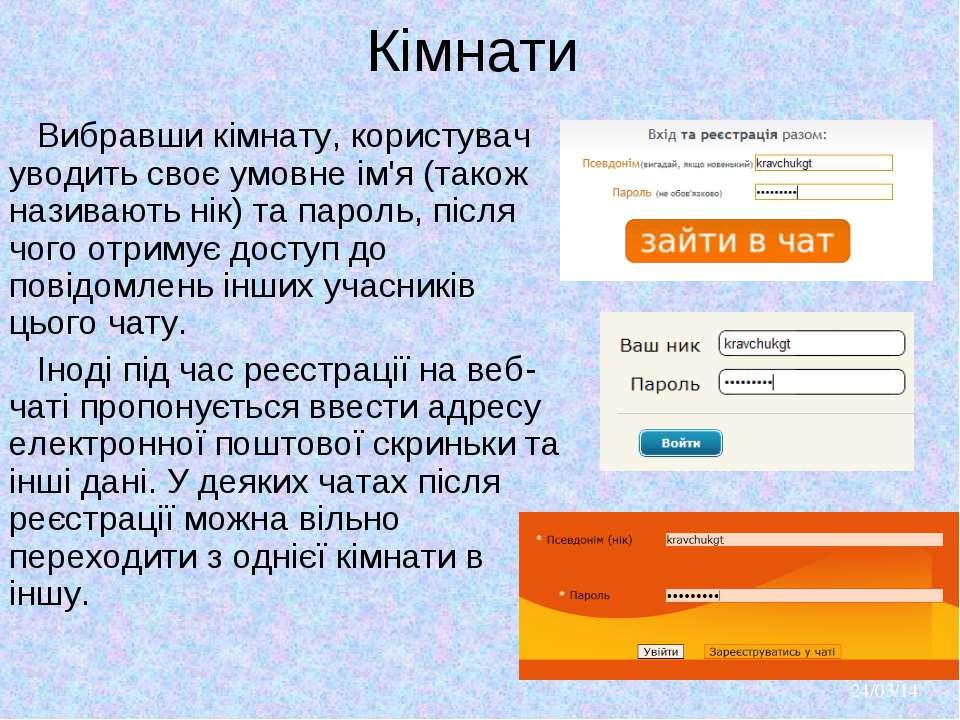 Кімнати * * Вибравши кімнату, користувач уводить своє умовне ім'я (також нази...