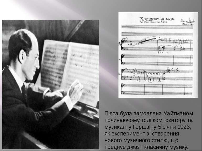 П'єса була замовлена Уайтманом починаючому тоді композитору та музиканту Герш...