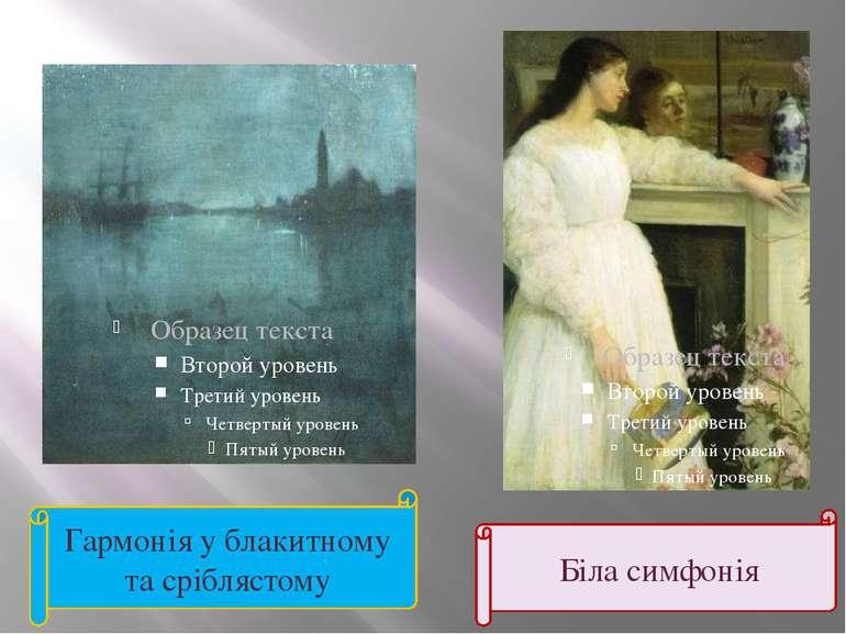 Гармонія у блакитному та сріблястому Біла симфонія