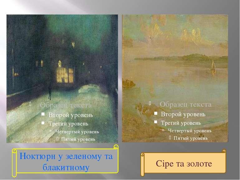 Ноктюрн у зеленому та блакитному Сіре та золоте