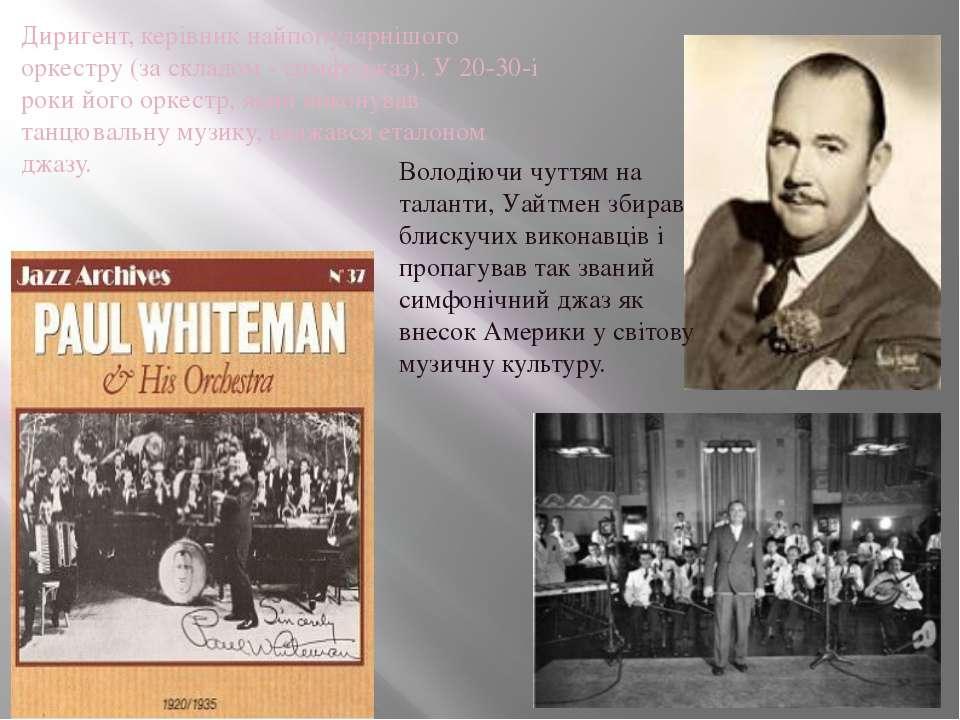 Диригент, керівник найпопулярнішого оркестру (за складом - симфоджаз). У 20-3...