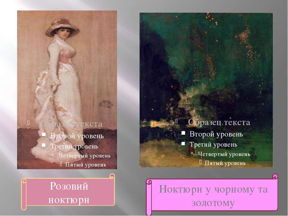 Розовий ноктюрн Ноктюрн у чорному та золотому