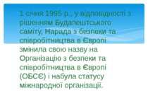 1 січня 1995 р., у відповідності з рішенням Будапештського саміту, Нарада з б...