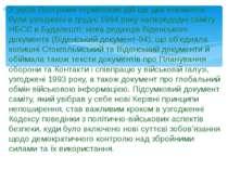 У руслі Програми термінових дій ще два елементи були узгоджені в грудні 1994 ...