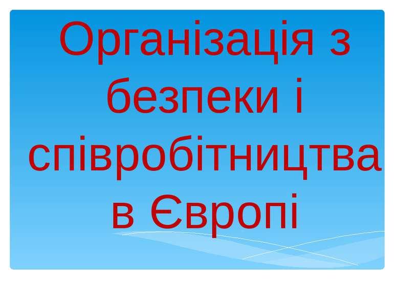 Організація з безпеки і спiвробітництва в Європі
