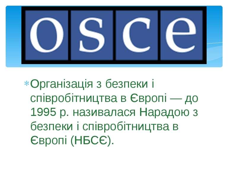 Організація з безпеки і співробітництва в Європі — до 1995 р. називалася Нара...