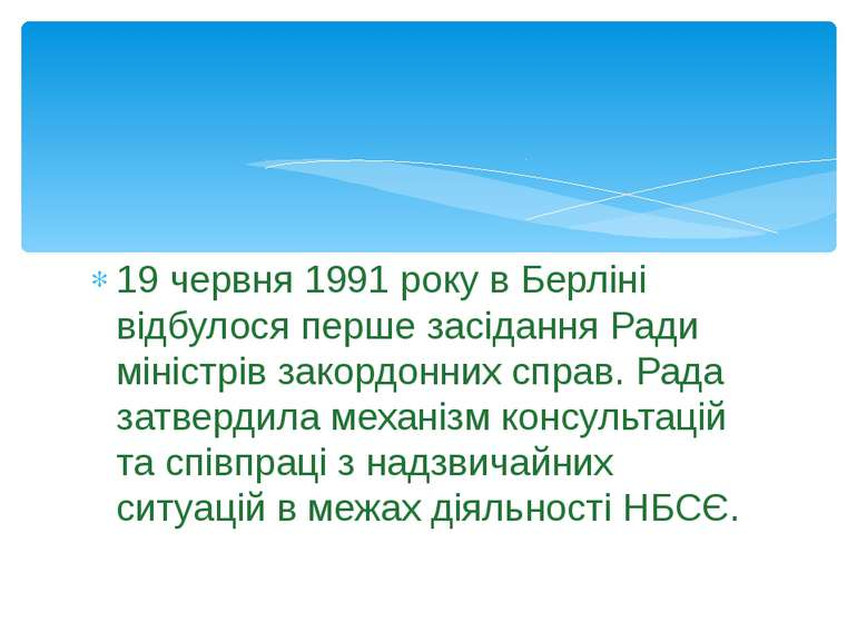 19 червня 1991 року в Берліні відбулося перше засідання Ради міністрів закорд...