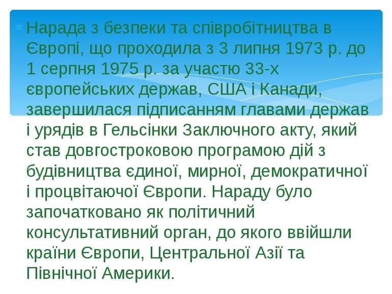Нарада з безпеки та співробітництва в Європі, що проходила з 3 липня 1973 р. ...