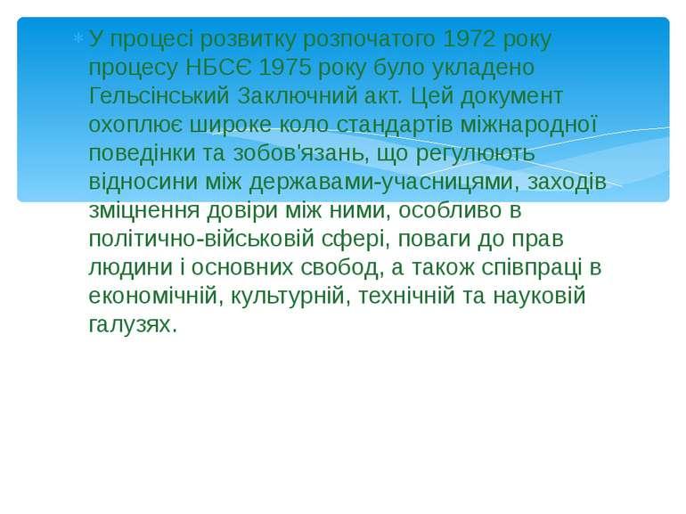 У процесі розвитку розпочатого 1972 року процесу НБСЄ 1975 року було укладено...