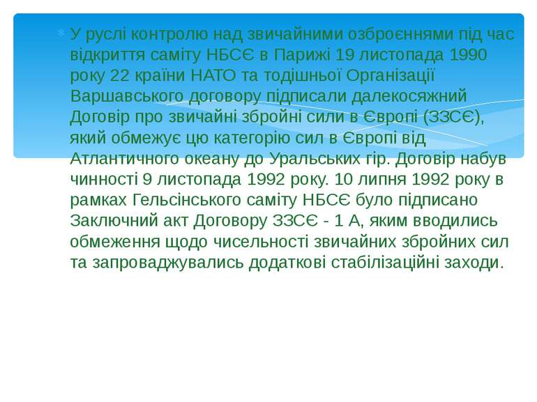 У руслі контролю над звичайними озброєннями під час відкриття саміту НБСЄ в П...