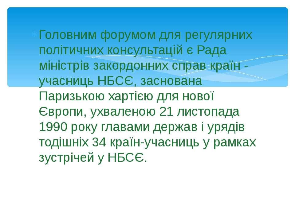 Головним форумом для регулярних політичних консультацій є Рада міністрів зако...