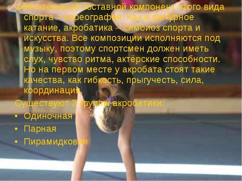 Обязательный составной компонент этого вида спорта – хореография. Как и фигур...