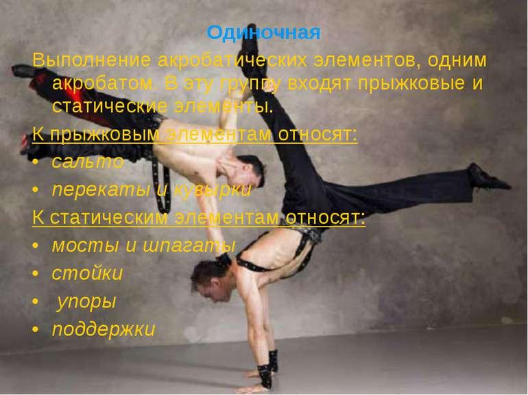 Одиночная Выполнение акробатических элементов, одним акробатом. В эту группу ...