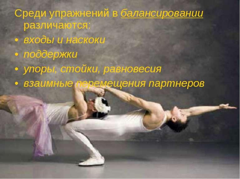 Среди упражнений в балансировании различаются: входы и наскоки поддержки упор...