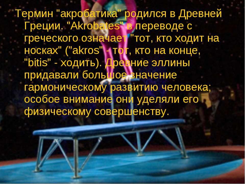 "Термин ""акробатика"" родился в Древней Греции. ""Akrobates"" в переводе с гречес..."