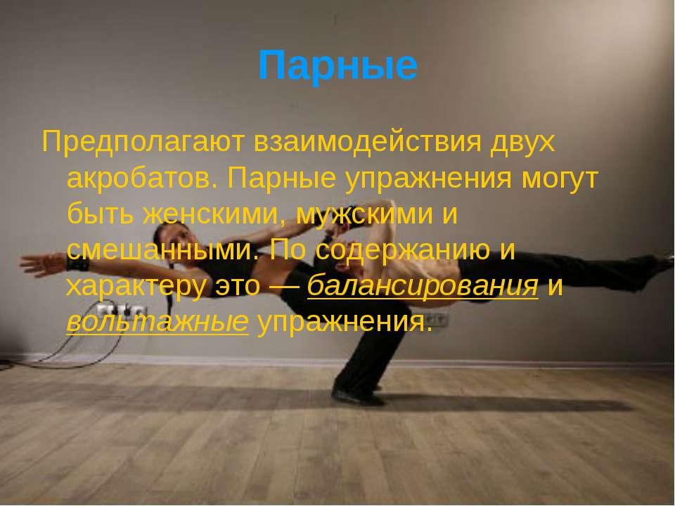 Парные Предполагают взаимодействия двух акробатов. Парные упражнения могут бы...