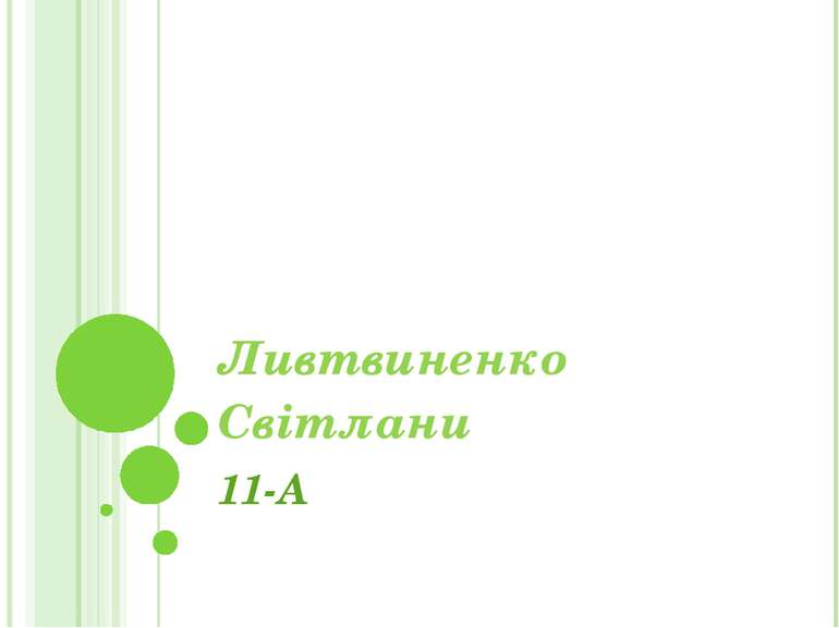 Ливтвиненко Світлани 11-А