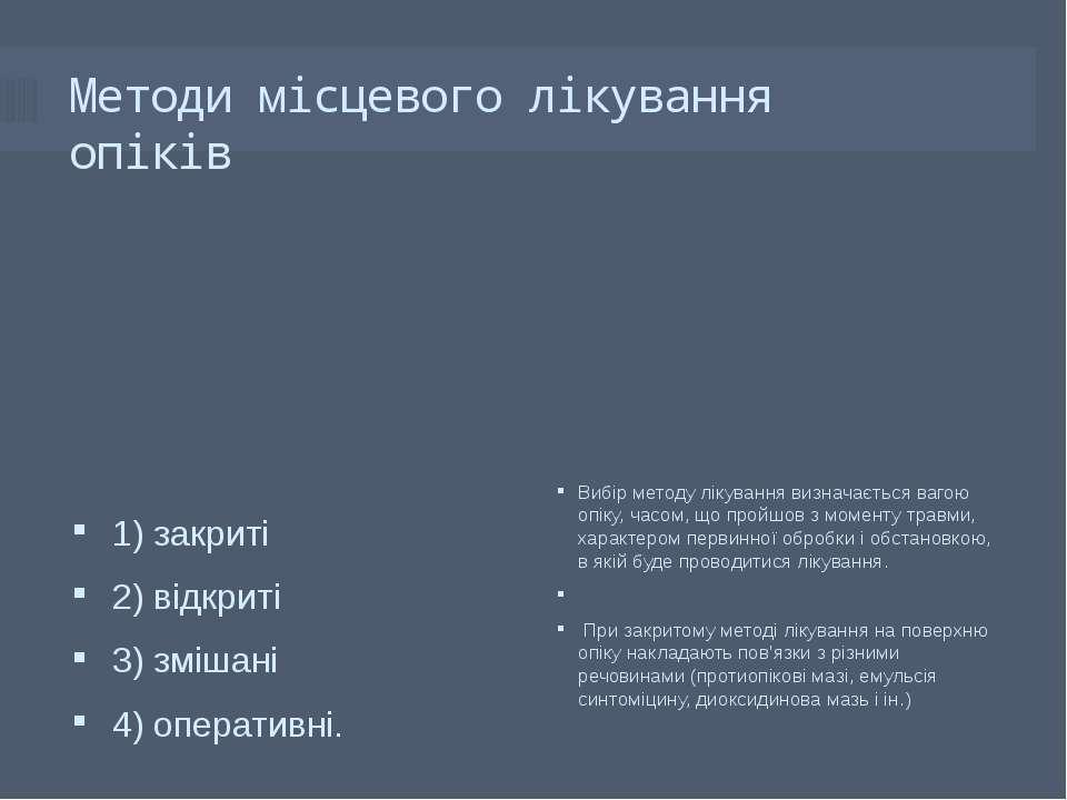 Методи місцевого лікування опіків 1) закриті 2) відкриті 3) змішані 4) операт...