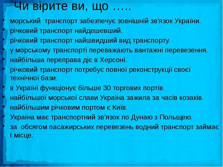 Чи вірите ви, що ….. морський транспорт забезпечує зовнішній зв'язок України....