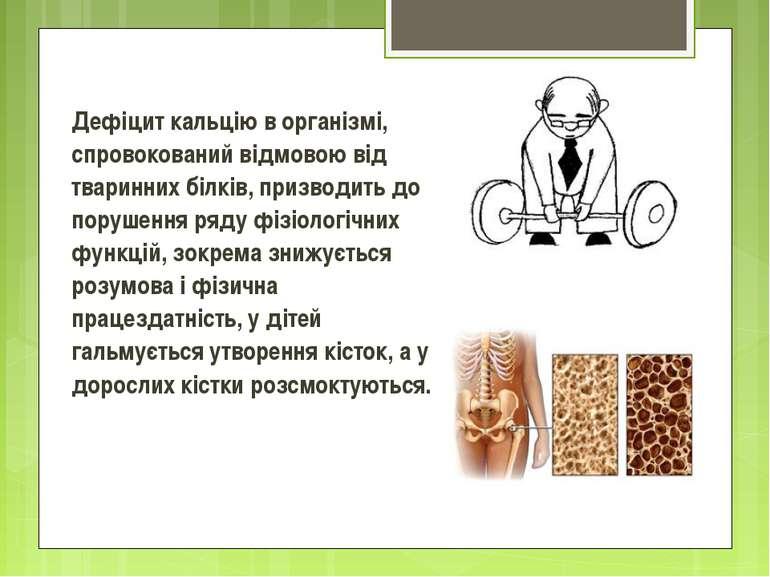 Дефіцит кальцію в організмі, спровокований відмовою від тваринних білків, при...