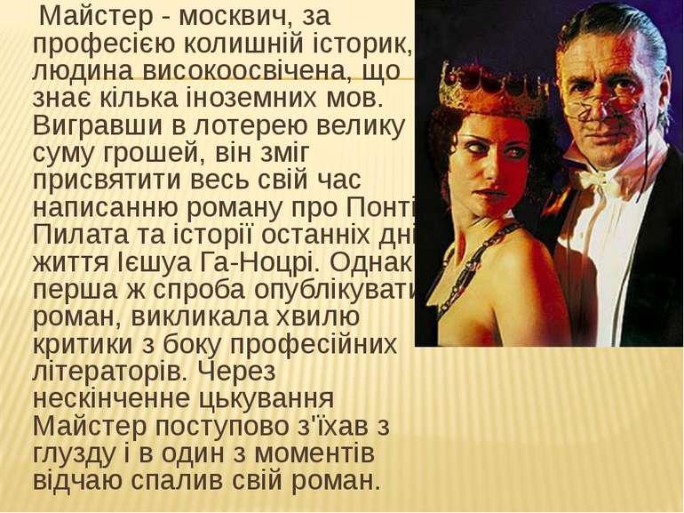 Майстер -москвич, за професією колишнійісторик, людина високоосвічена, що з...