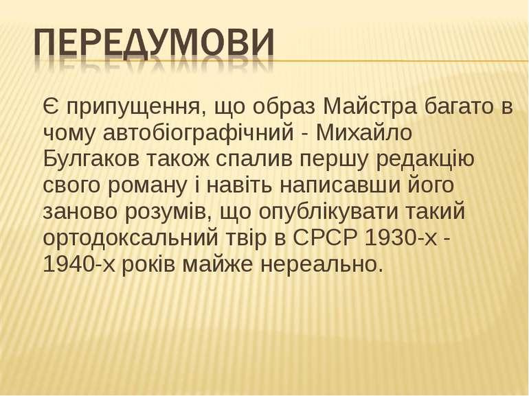 Є припущення, що образ Майстра багато в чому автобіографічний - Михайло Булга...