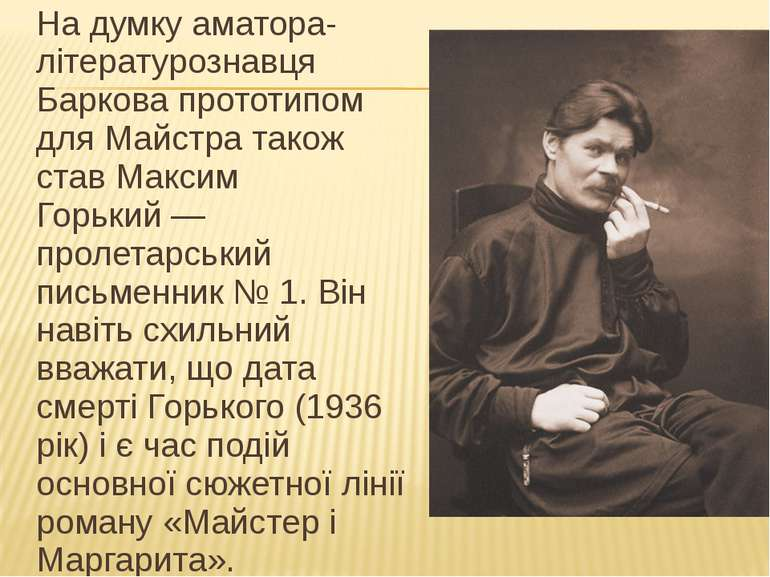 На думку аматора-літературознавця Баркова прототипом для Майстра також ставМ...