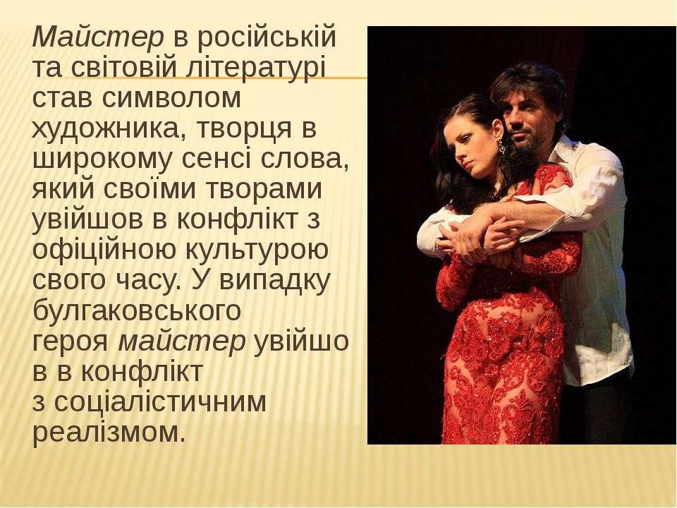 Майстерв російській та світовій літературі став символом художника, творця в...