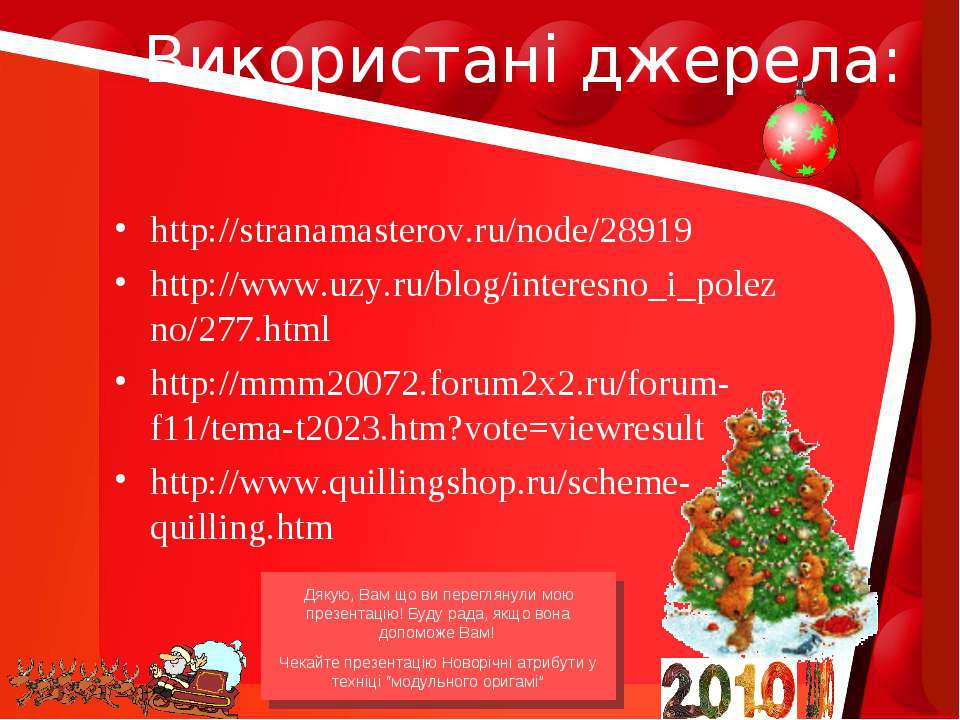 Використані джерела: http://stranamasterov.ru/node/28919 http://www.uzy.ru/bl...