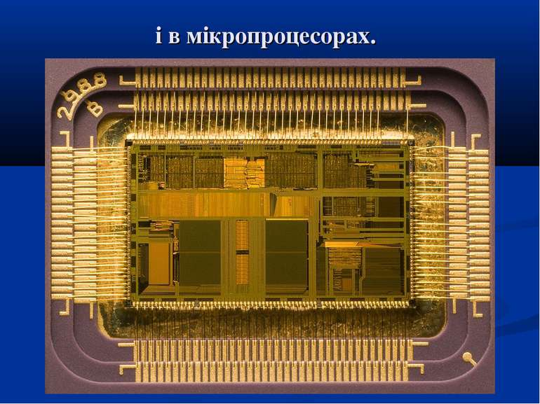 і в мікропроцесорах.