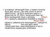 в операції «Морський Лев» з самого початку були два «якщо», без яких вона не ...