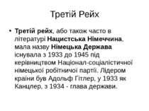 Третій Рейх Третій рейх, або також часто в літературі Нацистська Німеччина, м...