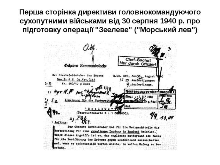Перша сторінка директиви головнокомандуючого сухопутними військами від 30 сер...