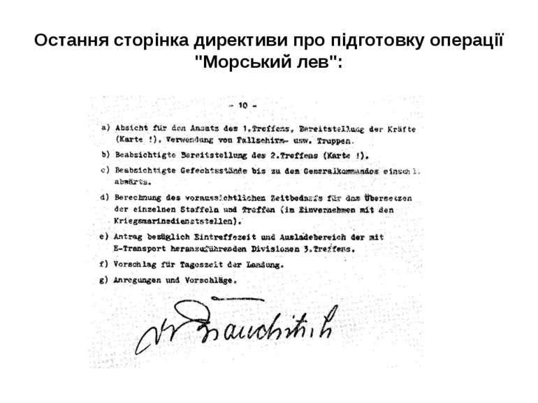 """Остання сторінка директиви про підготовку операції """"Морський лев"""":"""