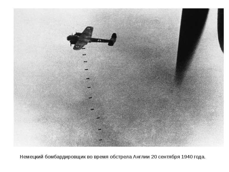 Немецкий бомбардировщик во время обстрела Англии 20 сентября 1940 года.