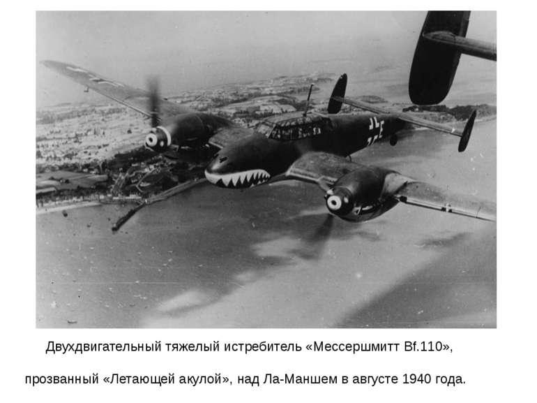 Двухдвигательный тяжелый истребитель «Мессершмитт Bf.110», прозванный «Летающ...