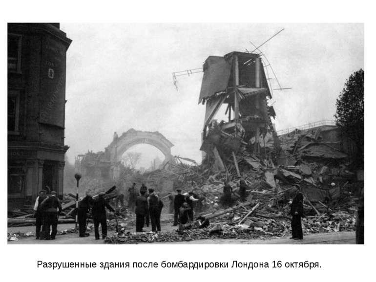Разрушенные здания после бомбардировки Лондона 16 октября.