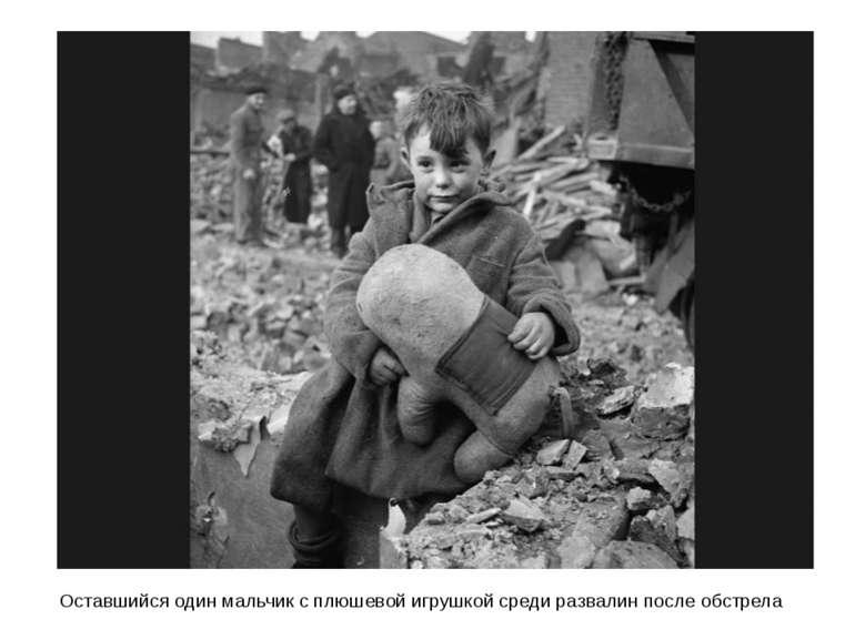 Оставшийся один мальчик с плюшевой игрушкой среди развалин после обстрела